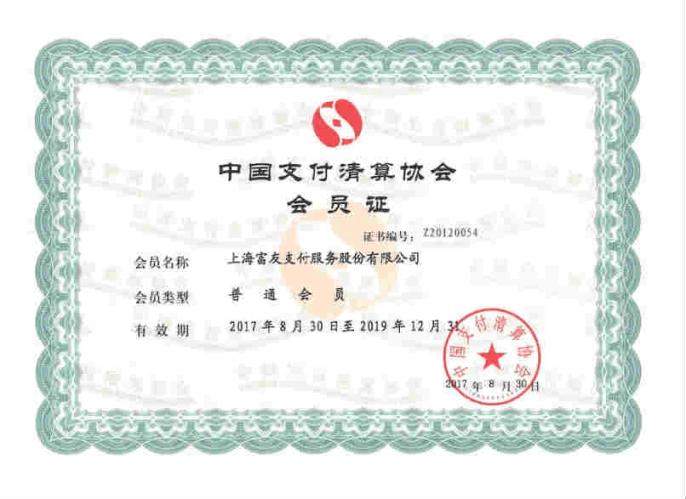 中國支付清算協會會員證